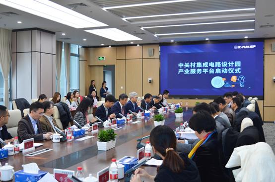 全面赋能,北京首个线上线下一站式聚合产业服务平台正式启动