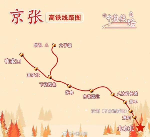 中国首条智能高铁京张高铁上座率高达95% 半个月发送80万人