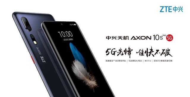 中兴天机Axon 10s Pro正式公布 首款骁龙865旗舰