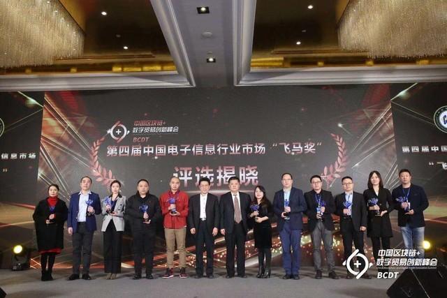 第四届中国电子信息行业市场飞马奖正式揭晓