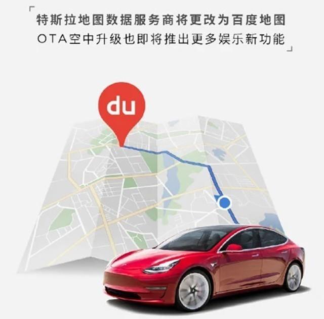 特斯拉中國車機接入百度地圖 智能召喚功能將至
