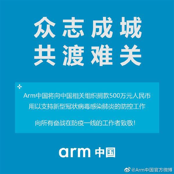 ARM中国捐款500万元:支持疫情防控工作 积极协调医用物资
