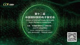 第十二屆中國國際國防電子展覽會