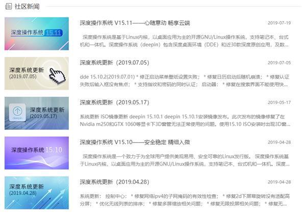 国产OS团队未受武汉疫情影响 新版Deepin V20系统全面升级