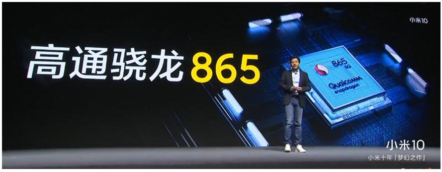 骁龙865助力小米10系列开启5G旗舰新高度