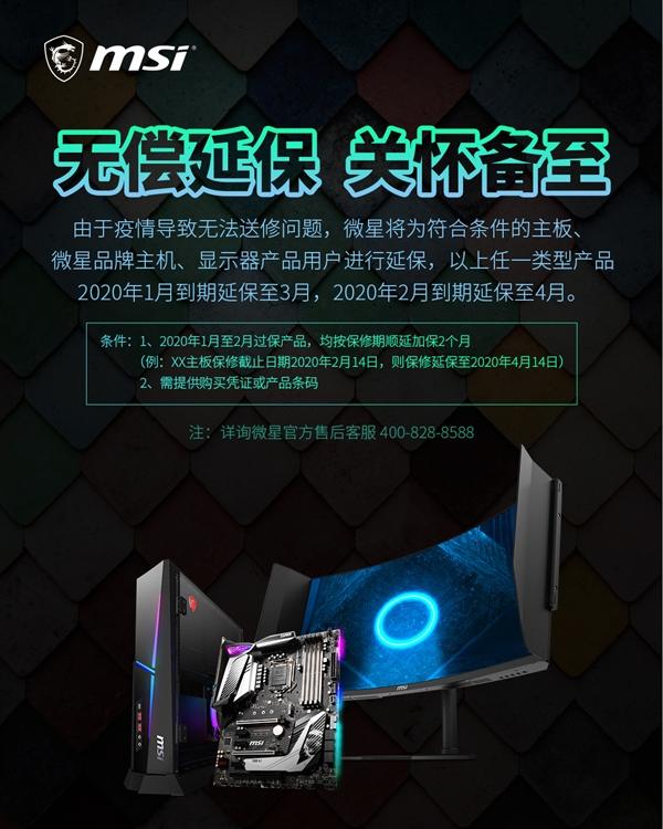 微星:主板、主机、显示器全部延期保修2个月