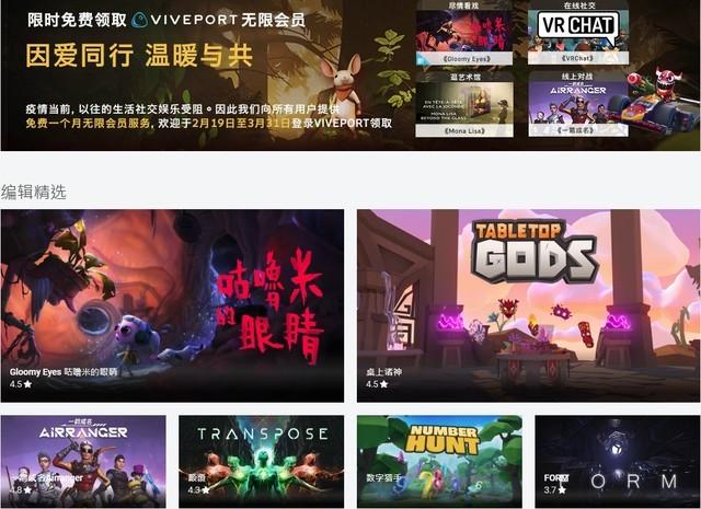 HTC VIVE推限期免费订阅VIVEPORT服务 中国用户独享