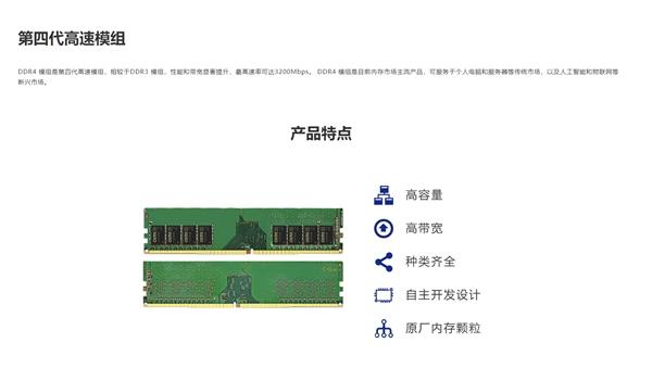 长鑫官方开卖DDR4/LPDDR4X内存!单条8GB 2666MHz