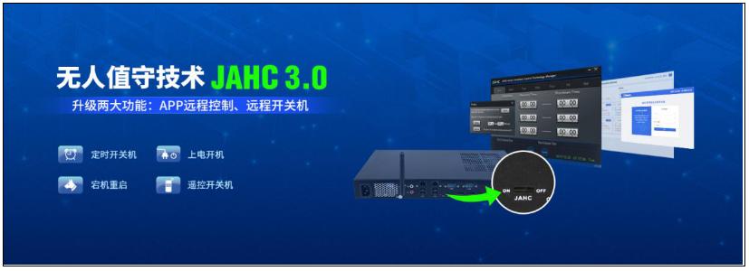 杰和科技无人值守技术再升级,JAHC3.0新功能解析