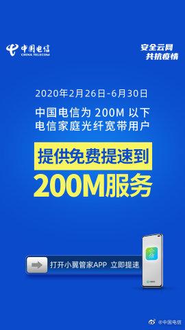 中国电信开放宽带200M免费提速 以品质网络守护千家万户