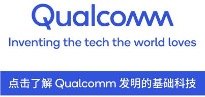 伴隨行業為Wi-Fi 6E準備就緒Qualcomm技術領導力突顯