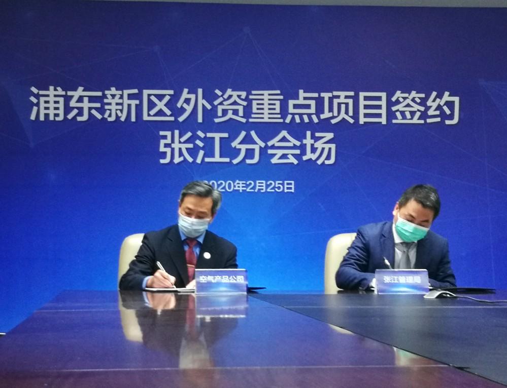 空氣產品公司和中國上海自由貿易實驗區張江管理局在張江分會場簽約.jpeg