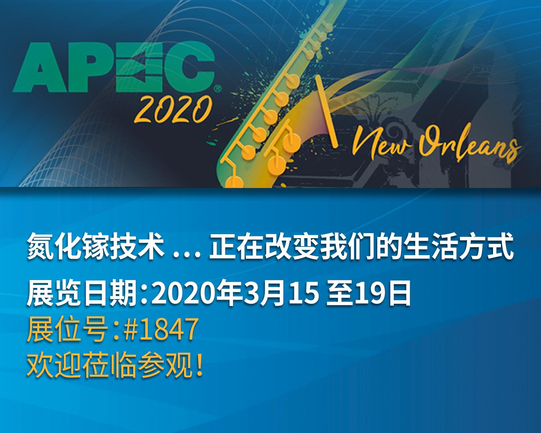 宜普电源转换公司(EPC)将于APEC 2020展览会展示氮化镓(GaN)技术推动了多个行业的功率传输转型