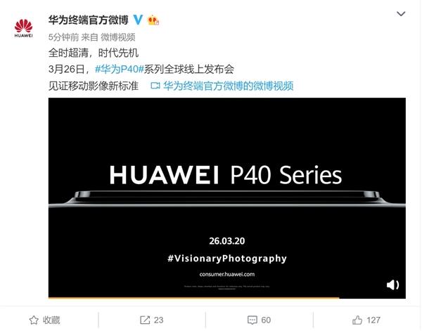 华为P40系列线上发布会官宣!真机摄像头露出、移动影像新标准