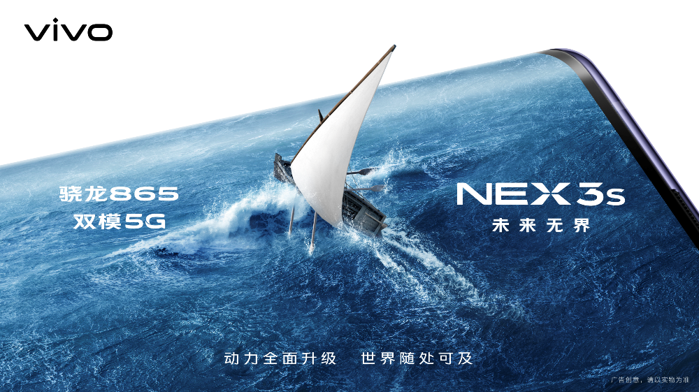 vivo NEX 3S探索未来无界,骁龙865加持动力全面升级