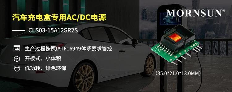 满足IATF16949体系 AC/DC电源模块 ——CLS03-15A12SR2S