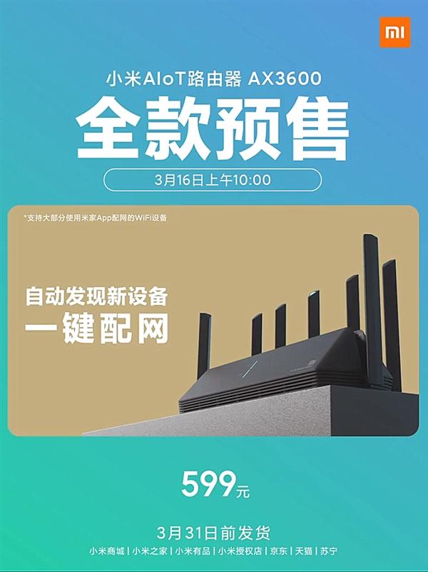 小米首款W-iFi 6路由器AX3600今日全款预售:599元