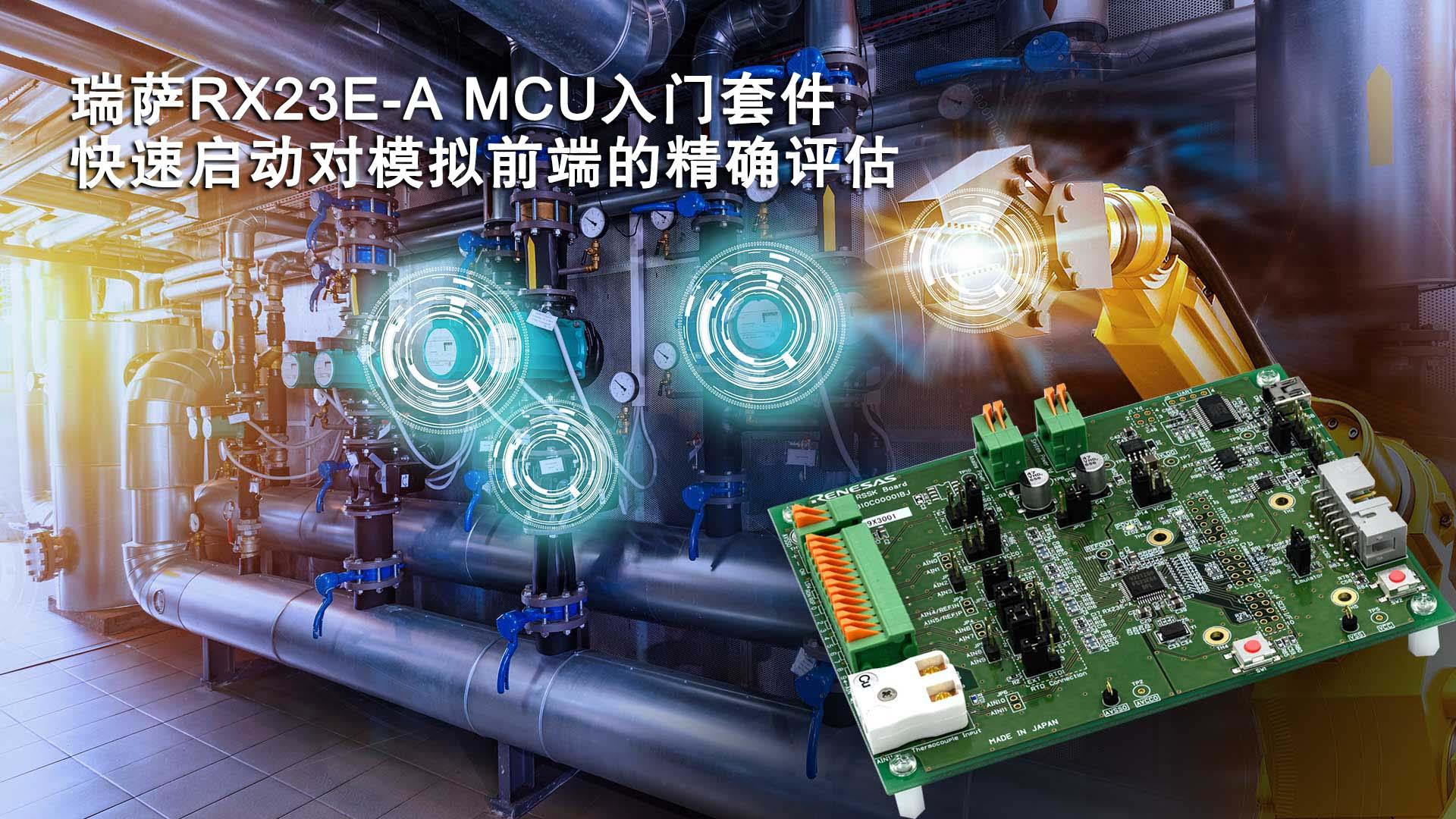 瑞萨RX23E-A MCU入门套件快速启动对模拟前端的精确评估.jpg