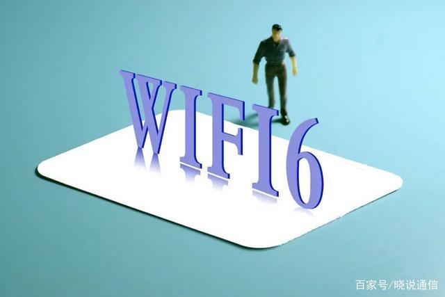 WiFi6技术火爆 能否与5G分庭抗礼?