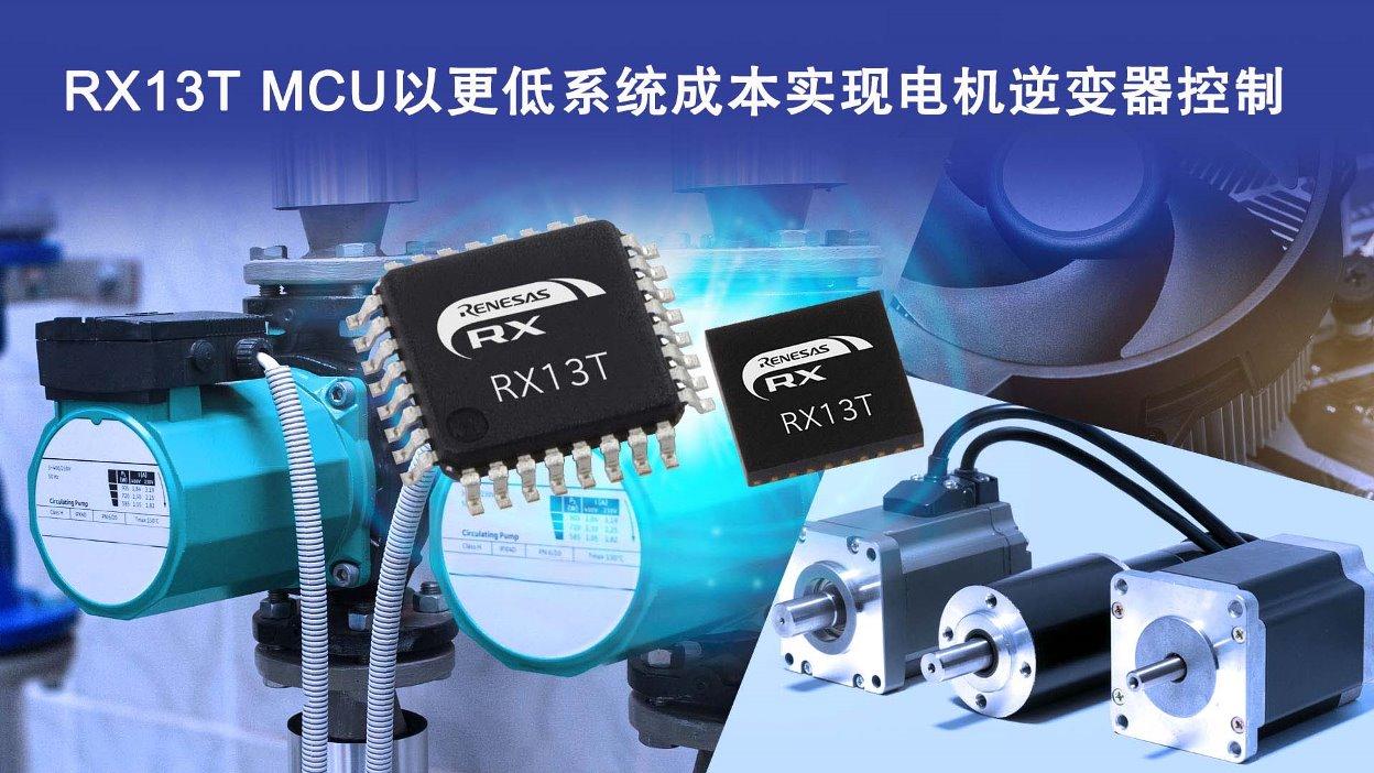 瑞萨32位MCU RX13T以更低成本实现 用于工业和家电电机中的逆变器控制