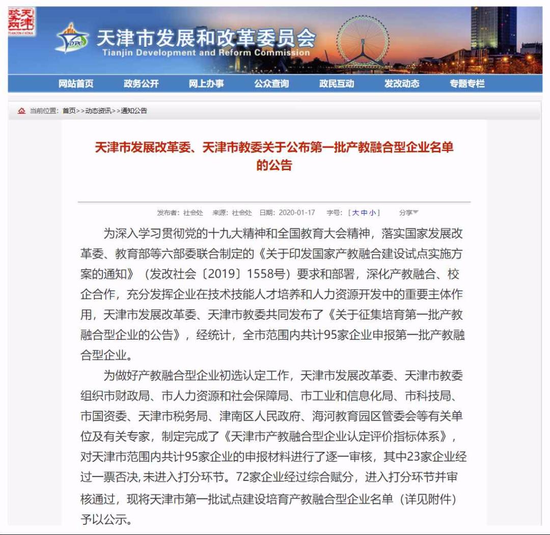 天津市首批产教融合型企业公布!曙光满分入选