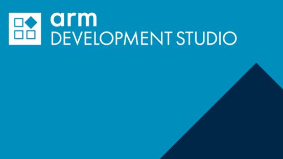Arm Development Studio 最新版本2020.0 发布!附下载方式