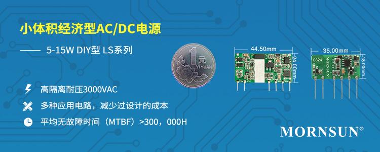5-15W 小體積經濟型AC/DC電源 —— DIY型LS系列