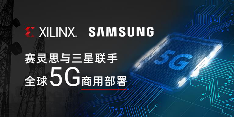 Xilinx 与三星联手全球5G商用部署