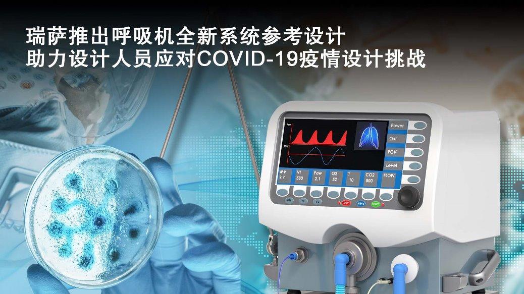 瑞萨电子推出开源呼吸机系统参考设计,抗击COVID-19疫情