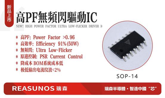 瑞森高P无频闪IC降价再升级,重力出击LED无频闪市场!