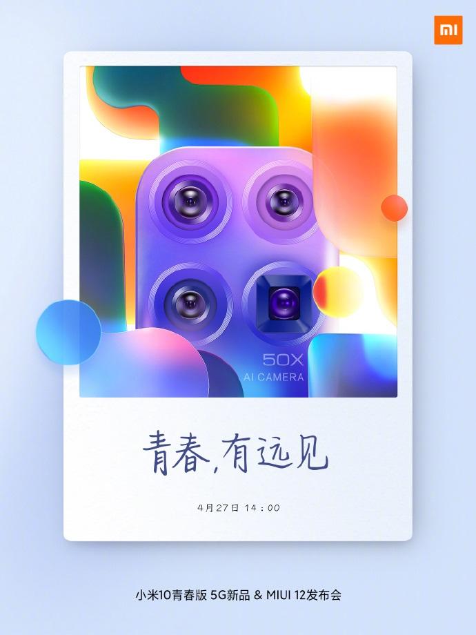小米10青春版/MIUI 12官宣:4月27日发布