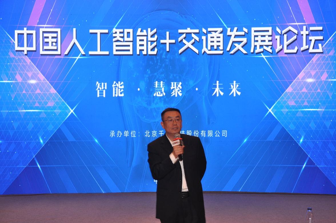 """""""中国人工智能+交通发展论坛""""隆重召开 一场人工智能与智慧交通碰撞的饕餮盛宴"""