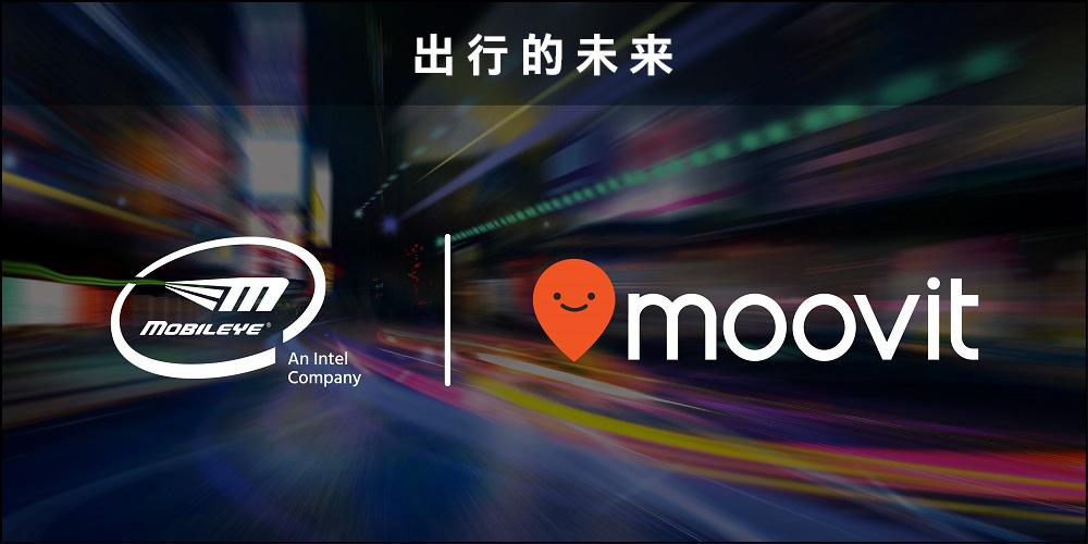 英特尔收购Moovit,加速Mobileye的出行即服务(MaaS)发展进程