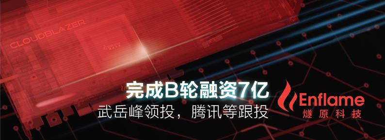 燧原科技完成B轮融资7亿,武岳峰领投,腾讯等跟投