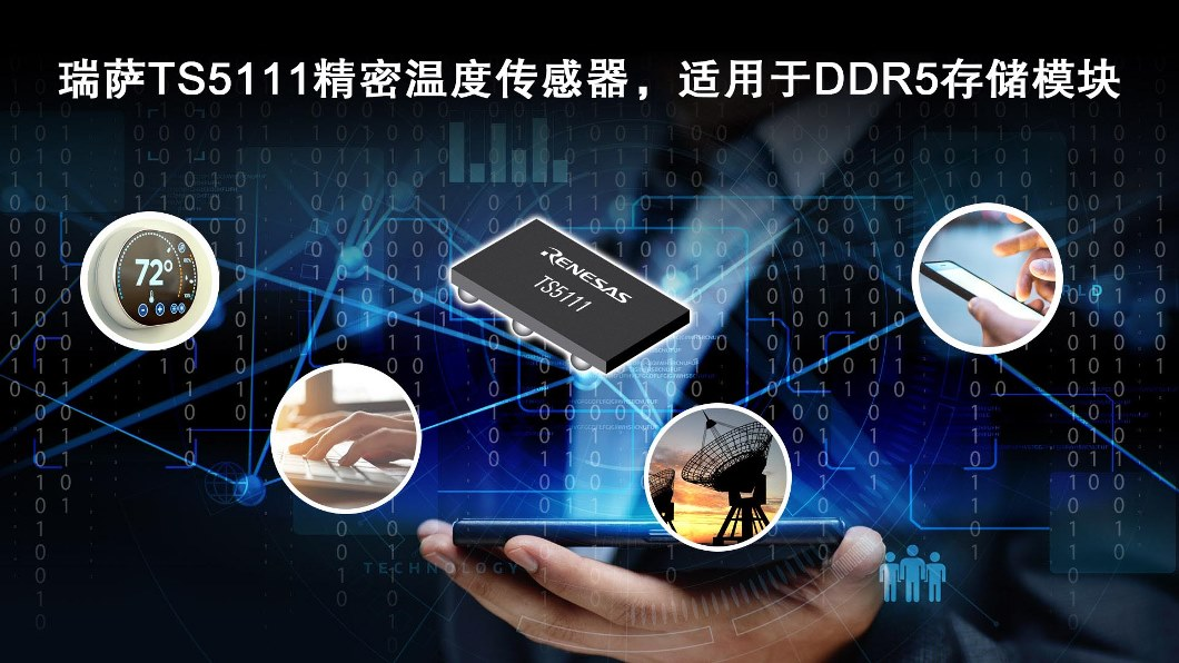 瑞萨电子推出符合JEDEC标准的精密温度传感器 适用于DDR5存储模块