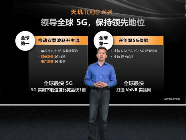 MediaTek發布天璣1000+5G旗艦再升級