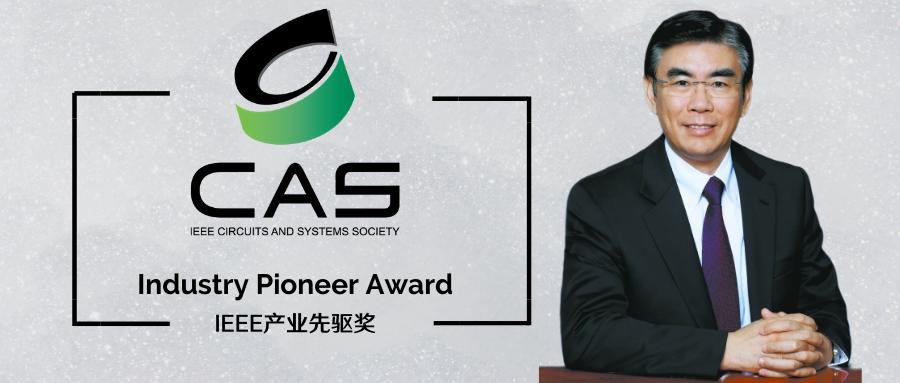 清华大学微电子所所长魏少军教授获IEEE产业先驱奖