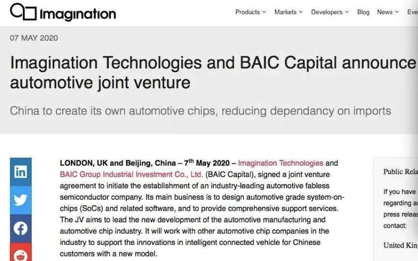 北汽、Imagination、翠微合资成立汽车芯片设计公司核芯达
