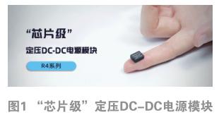 """金升阳新的DC-DC定压R4电源:涅槃重生,创""""芯""""未来"""