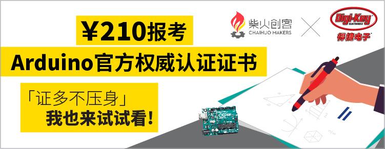Digi-Key联手柴火x.factory在中国社区推广Arduino基础认证考试