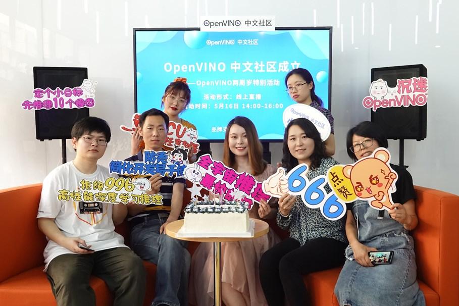 OpenVINO中文社區成立,以開放開源共創平臺助力智能邊緣未來