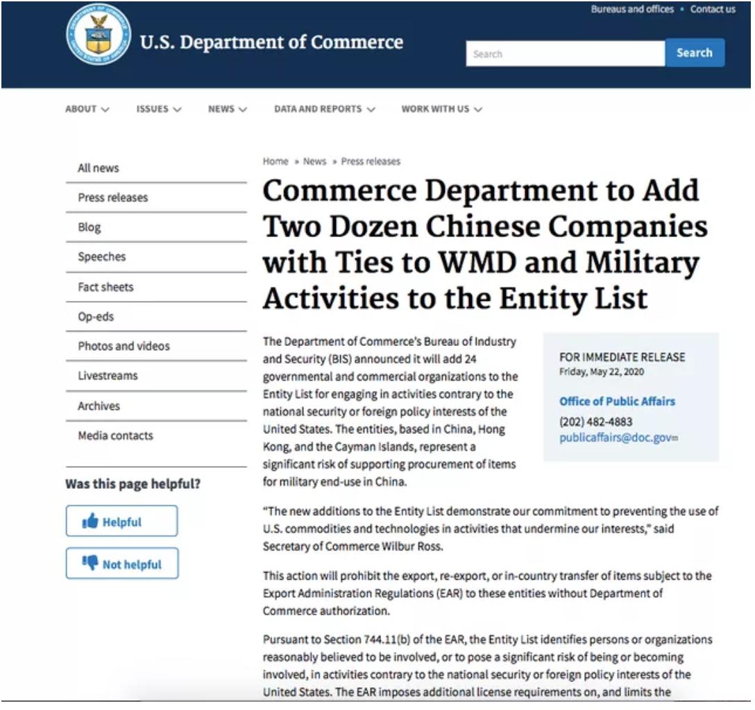 """美国""""实体清单""""又扩容,新列入33家企业和机构"""