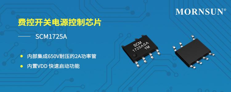 高功率密度、快速响应费控开关电源控制芯片 — SCM1725A