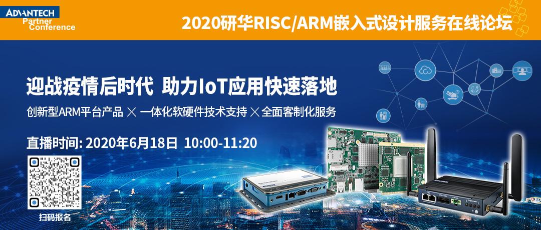 2020年研华RISC/ARM嵌入式设计服务在线论坛报名通道正式开启!