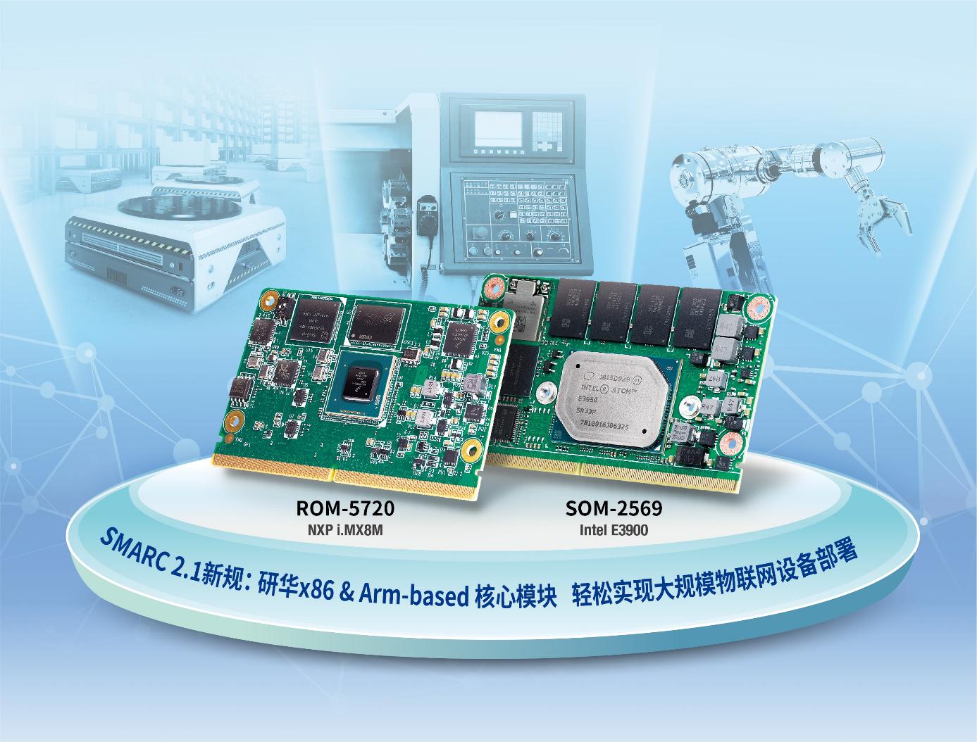 研华新推出SMARC 2.1核心模块 轻松实现大规模物联网设备部署