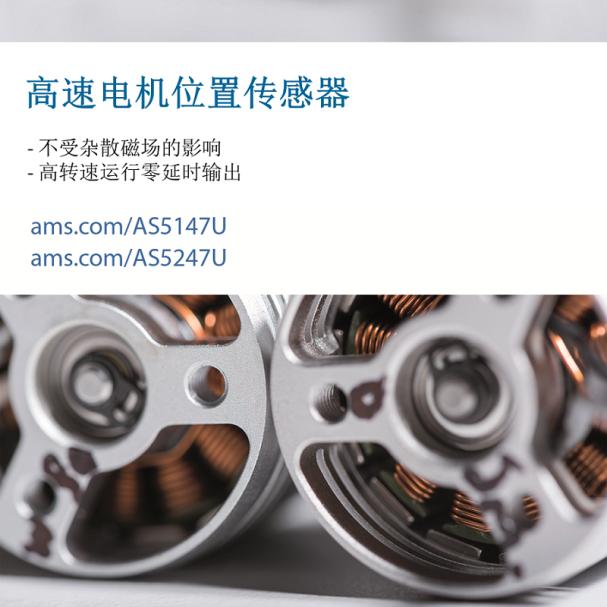艾迈斯半导体推出适用于高速电机的新型位置传感器,助力汽车行业的电气化发展