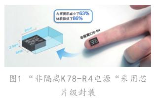 """非隔离K78-R4电源:创新赋能,匠""""芯""""升级"""