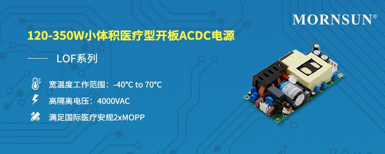 120-350W小体积医疗型开板ACDC电源