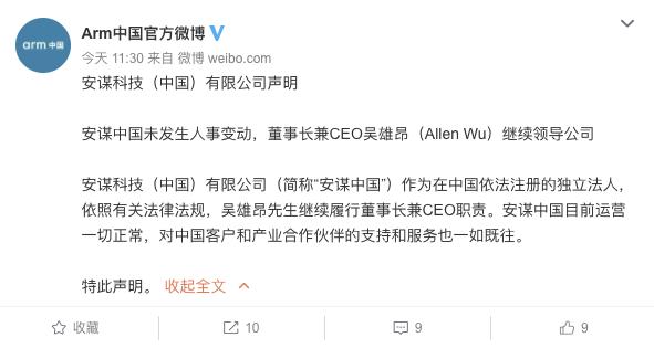 ARM中国董事长吴雄昂罢免陷风波:两份截然不同的声明