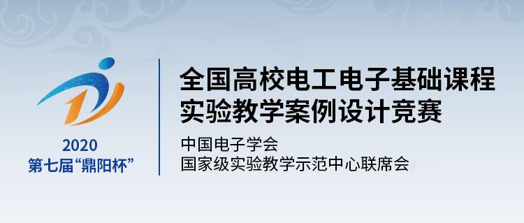 """第七届""""鼎阳杯""""全国高校电工电子基础课程实验教学案例设计竞赛圆满结束"""